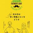 <父の日にメロンを贈ろう>日本橋三越本店にて茨城県産メロンとウィスキーのマリアージュを楽しむ特集を開催