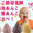 福岡初!500名を超えるあんこファン団体が主催するご当地あんこ・変り種あんこ食べ比べイベント開催のお知らせ