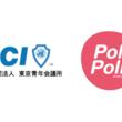 参議院選挙に向け、各政党の代表に意見を届けるキャンペーンを東京JCと実施!