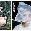 銀杏BOYZ、映画『いちごの唄』主題歌CD限定発売 特別映像公開
