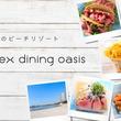都会の真ん中にビーチリゾートが出現!?エイベックスによる「食」と「音楽」の上質空間「avex dining oasis-エイベックス・ダイニングオアシス-@デックス東京ビーチ」開催