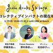 「渋谷をつなげる30人」プロジェクト 第4期スタート 及びキックオフイベントのご案内