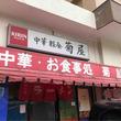 豊洲の町中華でねぎみそラーメンを注文したら大変なことに!?