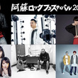 『阿蘇ロックフェスティバル』第2弾発表でKEYTALK、シシド・カフカを追加