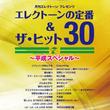エレクトーンSTAGEA エレクトーンで弾く 8~5級 Vol.60 月刊エレクトーン プレゼンツ エレクトーンの定番&ザ・ヒット30 Vol.7 ~平成スペシャル~ 6月21日発売!