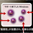 サポート終了する「Windows 7」ユーザーを情報と新製品で全面的に応援する「PC楽園化プロジェクト」始動