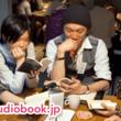 日本最大級の読書会『猫町倶楽部』とオトバンクがコラボ!オーディオブック読書会を6月22日(土)に初開催