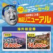 ソウル行き航空券が9,800円! 夏旅がおトクになる「エアトリ」