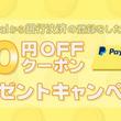 海外ショッピングがお得に安心して楽しめる「セカイモン」で『PayPal(ペイパル)×セカイモン』キャンペーンスタート!
