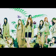 IZ*ONE、超高難易度ダンスを踊る新曲MV公開