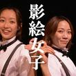 艶やかな影絵の使い手!新女性アーティストユニット登場! 劇団かかし座プロデュース『影絵女子』デビュー!!