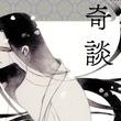 誰もが知る古典作品をBL化した「BL古典セレクション」待望の第3弾が発売決定!表紙は中村明日美子先生