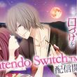 「100シーンの恋+」の人気タイトル「今宵、妖しい口づけを」 Nintendo Switch  にて2019年6月13日(木)配信開始