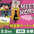 FM802毎年恒例の日本最大級の野外フリーコンサート!『FM802 30PARTY MEET THE WORLD BEAT 2019』の裏方をサポートできるアルバイトを大募集!