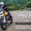 7月21日、モト・グッツィ好きは箱根に!「MOTO GUZZI EAGLE DAY JAPAN 2019」