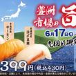 小僧寿し 旨ネタ祭 ~豊洲市場~