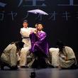 可能性満ち溢れる10代を応援!奈良市アートプロジェクト「古都祝奈良2019-2020」青少年と創る演劇 プログラム参加者を募集!