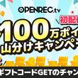 100万円分のポイントを山分け!ゲーム動画配信プラットフォーム「OPENREC.tv」、2019年6月13日(木)よりライブ配信応援キャンペーンを開始!