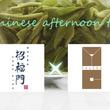 """""""招福門×遊茶"""" チャイニーズアフタヌーンティーで新茶を楽しむ特別な時間"""