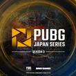 PUBG公式大会「PJSseason3 Phase1 Day3」の概要及び「PJSseason3 Phase2 PaR」の出場チームが発表