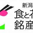 新潟・万代シテイで甘くておいしい「新潟すいか」を味見しませんか!(6月22日,23日 新潟すいかキャンペーン)