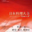 日本料理の文化を次世代に伝える新しい挑戦。スマホで無料受験*できる「日本料理アカデミー検定」スタート。