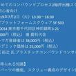【セミナーご案内】はじめてのコンパウンドプロセス2軸押出機スクリュー構成  ~ 初心者向け 7月2日(火)開催 主催:(株)シーエムシー・リサーチ