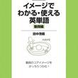 「コアイメージ」と「ネットワーク」で約300の動詞をマスター『アルク・ライブラリー イメージでわかる・使える英単語[動詞編]』、 6月14日発売
