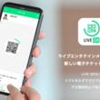 チケット不正転売禁止法がスタート!電子チケットticket boardが新アプリ「LIVE QR」の提供を開始