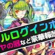 梅雨イベント!豪華報酬を獲得せよ!放置系RPG「エターナルスカーレット」スペシャルログインボーナス開催!