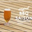 BBQ以外では絶対に飲んではいけないバーベキュー専用クラフトビール「BBQセゾン」が誕生!REALBBQ GARDENタワーレコード渋谷で本日14日より提供開始!