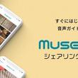 月額1万円!すぐにはじめられる音声ガイドアプリMUSENAVI-ミューズナビ シェアリングサービス