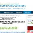 国際学会「第10回生命科学コンプライアンス学会 米国西海岸大会」(CBI主催)の参加お申込み受付開始