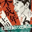 土田世紀「未成年」「雲出づるところ」愛蔵版に上條淳士、松本大洋、新井英樹