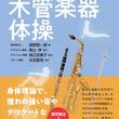 理学療法士による身体理論で、憧れの強い音やデリケートな音が出る! 理学療法で身体から変える 木管楽器体操 6月23日発売!