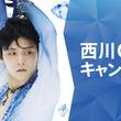 羽生結弦選手を起用した『西川 COOL キャンペーン』を6月21日(金)~7月21日(日)の期間で開催!