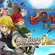 シネマティックアドベンチャーRPG『七つの大罪 ~光と闇の交戦(ひかりとやみのグランドクロス)~』App Store トップセールスランキング第1位獲得!