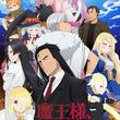 7月アニメ『魔王様、リトライ!』石原夏織のOPテーマに乗せた本PVが解禁