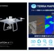 テラドローン、【決算キャンペーン】Phantom 4 RTKと自社製ドローン測量用ソフト「Terra Mapper デスクトップ」のバンドルセットの決算キャンペーンを実施