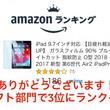 """amazonランキング3位にランクイン!70000枚突破「iPad 9.7」対応""""ブルーライトカット、最高の滑り心地""""のガラスフィルムが爆発的に大ヒット。透明版とアンチグレア版も本日入荷、お早めに!"""