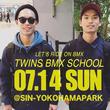 7月14日(日曜日)TWINS BMX SCHOOL KOH & NAO