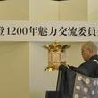 日本の魅力を再発見!2年後に向け「伝教大師最澄1200年魅力交流委員会設立」を比叡山延暦寺大書院で発表