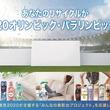 使用済みプラ容器が東京五輪の表彰台に 「みんなの表彰台プロジェクト」にP&G参画