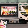 首都を走る広告トラックからスマホへ直リンク!「ADOO」のアドトラックに空間リンク「XPANDコード」を試験搭載、広告宣伝EXPOにて実車展示!