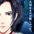 【ゲームアプリ】ばくかれ史上最もドSな男・斎藤一の本編ストーリーを本日6月14日より配信開始