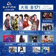 【a-nation 2019】大阪公演にAAA/東方神起/BLACKPINK/DA PUMP/金爆/倖田來未ら出演