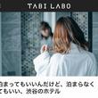 """WEBマガジン「COMFORTS」×「TABI LABO」泊まってもいいんだけど、泊まらなくてもいい渋谷のホテル  東京の""""ハブ・渋谷""""の新しいムーブメント"""