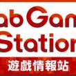 自社配信番組「KLab Games Station」、繁体字中国語字幕版を本日よりスタート!