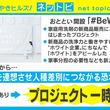 """花王のキャンペーンサイト「#BeWHITE」が""""人種差別""""懸念で閉鎖 ネットでは賛否両論"""