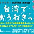 「台湾デー」に合わせて台湾の魅力をPRする特設ブースを設置! 阪神電車及び桃園メトロのラッピング列車のペーパークラフトを無料配布